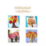 Поделки на праздник осени в детский сад фото – Осенние поделки в садик своими руками