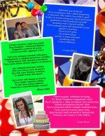 Журнал подруге на день рождения своими руками – neobychnyi-podarok-podruge-na-svadbu — запись пользователя Татьяна Алеева (Бычкова) (Livra09) в сообществе Новый год, дни рождения — праздники и подарки
