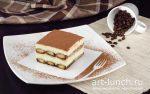 Маскарпоне тирамису – Тирамису с сыром маскарпоне, пошаговый рецепт с фотографиями – итальянская кухня: выпечка и десерты. «Еда»