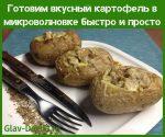 Картофель в свч – Как приготовить картошку в микроволновке быстро и вкусно